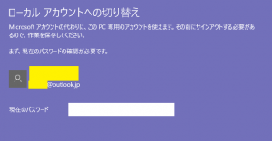 3現在のパスワードを入力する