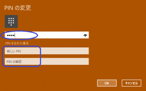 PIN変更、新しいPINの設定