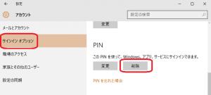 PINの削除