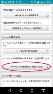 f-01mail (14)dアカウント設定変更