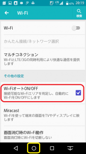 f-01mail (6)WIFIオフ