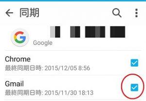 Google同期