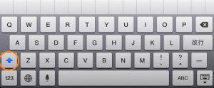 アルファベットの大文字を打つときは、キーボードの左にある上向きの矢印を指でタップします。