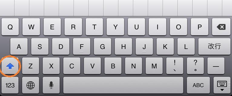 パソコン 大文字 の 打ち 方