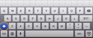 アルファベットの大文字を打つときは、キーボードの左にある上向きの矢印を指でダブルタップします。