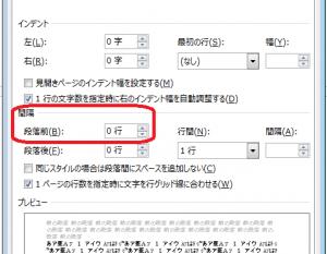 ワード2013で、改行幅を変えたい(0.5行にしたい)