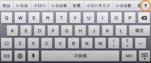 日本語、ローマ字入力などの切り替え候補