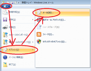 Windows Liveメール署名