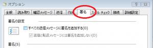 Windows Liveメール署名
