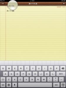 iPad・iPhone文字の修正